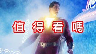 【影評+劇情】沙贊! |雷霆沙贊! |神力集結|Shazam!【中文字幕】