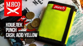 Кошелек Punch - Cash, Acid Yellow. Обзор(, 2016-08-22T10:42:35.000Z)