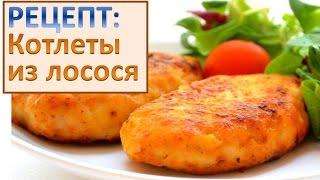 Рецепты из рыбы Рыбные котлеты из лосося Блюда из рыбы
