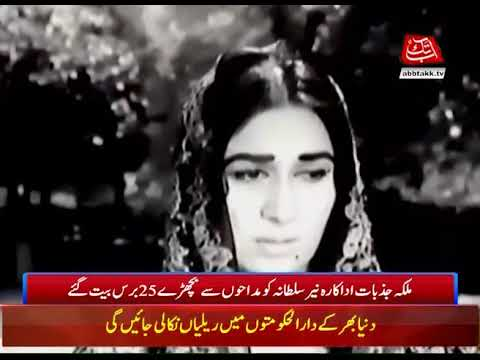 Nayyar Sultana's 25th Death Anniversary Being Observed Today