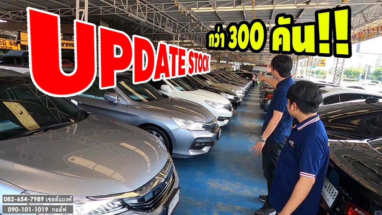 Update Stock รถมือสอง กว่า 300 คัน ออกได้ทุกอาชีพ สวยทุกคัน ดีทุกรุ่น