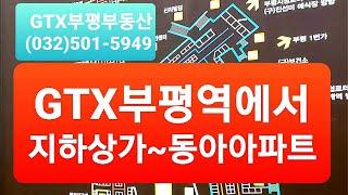 부평역에서 지하상가~동아아파트까지 도보이동