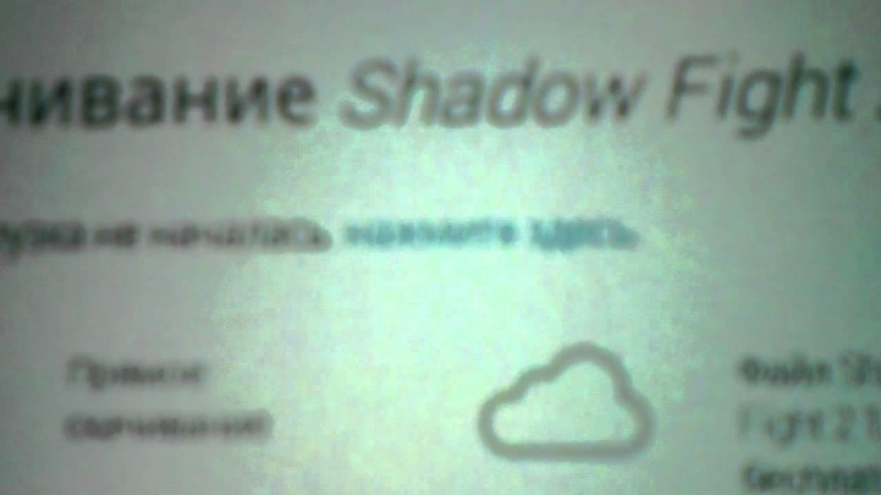 Как взломать shadow-fight 2 без рут прав 2 способ! Youtube.
