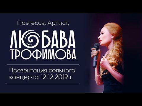 Ты моё счастье! Сольный концерт 12.12.2019 г.