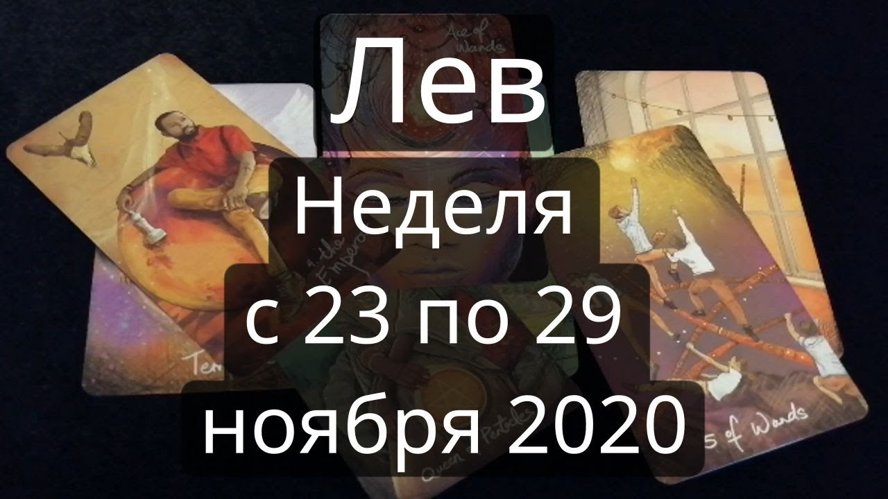 Лев. Прогноз Таро на неделю с 23 по 29 ноября 2020 года
