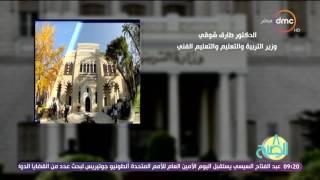 8 الصبح - شوف السيرة الذاتية للدكتور طارق شوقي وزير التربية والتعليم فى التعديل الوزاري