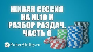 Покер обучение | Живая сессия на NL10 и разбор раздач. Часть 6