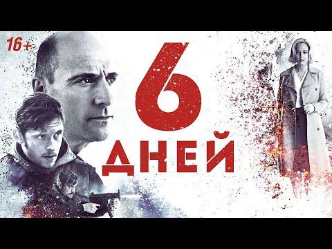 6 дней / 6 Days (2016) / Боевик, Триллер, Драма