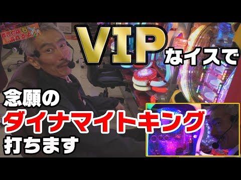 【パチンコ店買い取ってみた】第147回VIPな椅子のお店で念願のダイナマイトキング打ちます