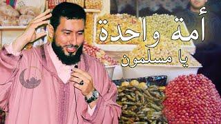 MOHAMED BOUNISS MACHAKIL محمدبونيس أمة واحدة