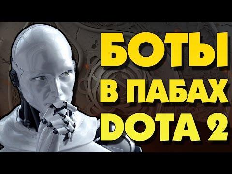 видео: БОТЫ В ПАБАХ dota 2