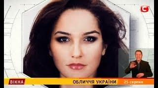 Обличчя України: 5 серія – Вікна-новини – 25.08.2017