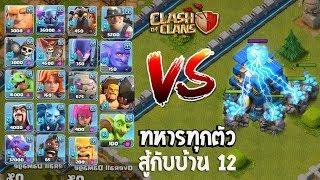 จับคู่ไฟ้ว์ยกสอง all troops vs th12 Clash of clans