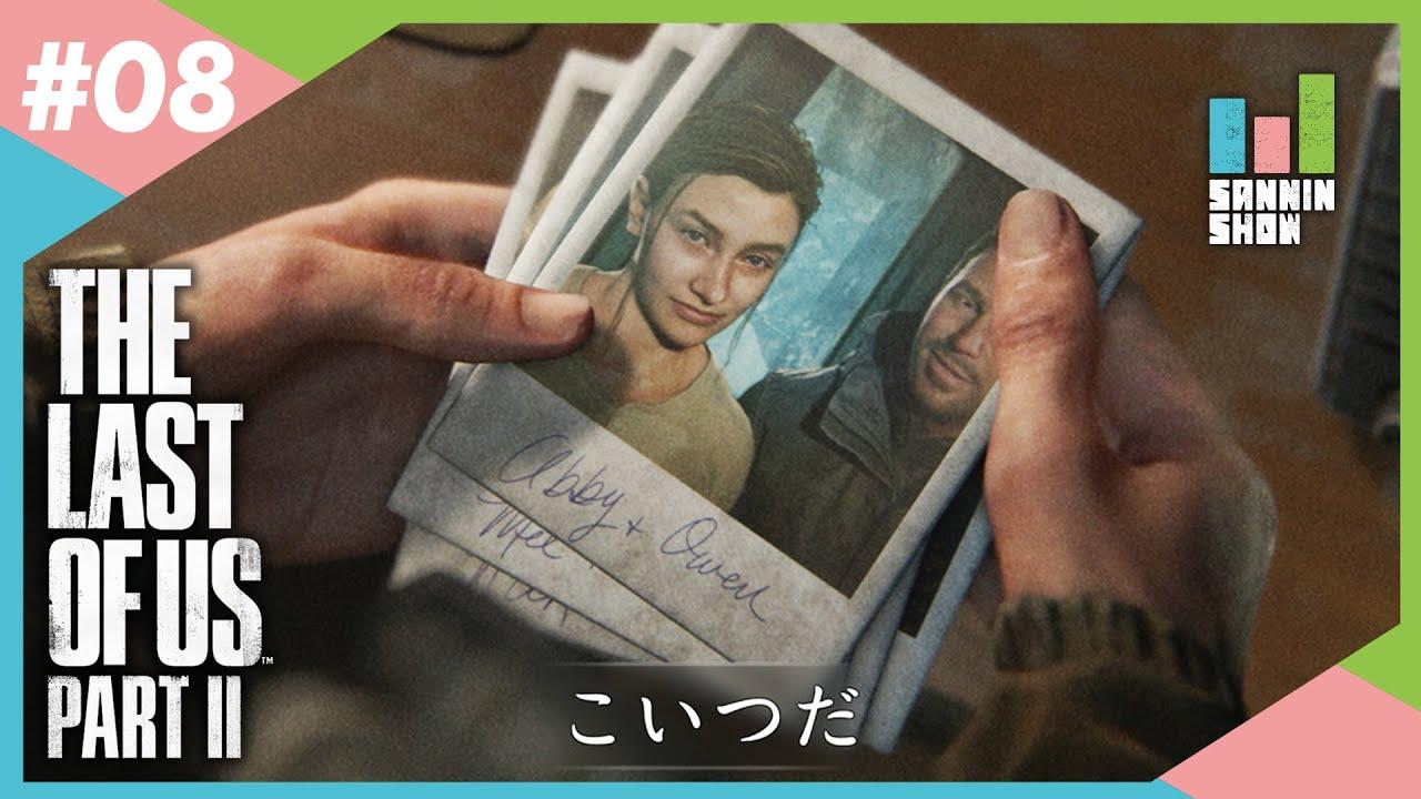 #8【三人称】ぺちゃんこ,鉄塔が見守るドンピシャのThe Last of Us Part II【PS4】