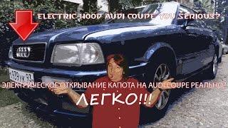 Электрический капот Audi Coupe | Electric hood Audi coupe How?