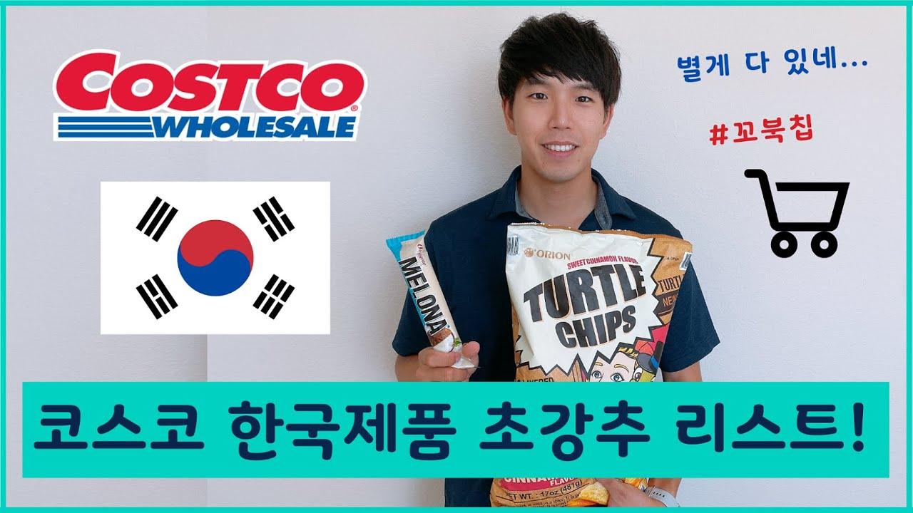 코스트코에 있는 한국제품 초강추 리스트! (Feat.꼬북칩)