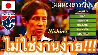 คอมเมนต์ชาวญี่ปุ่น หลังทราบเพื่อนร่วมกลุ่มทีมชาติไทยของกุนซือนิชิโนะ ในฟุตบอลโลกรอบคัดเลือก