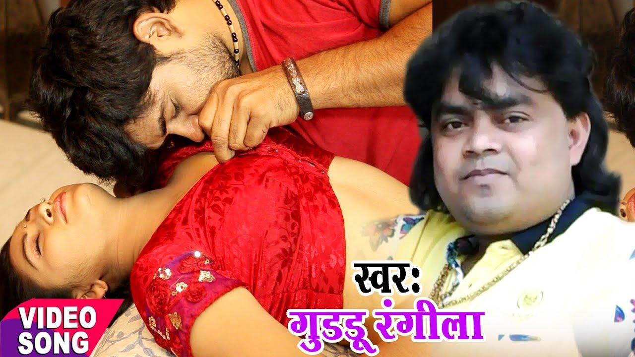 Superhit भोजपुरी लोकगीत = करें चटर चटर डोरी = Guddu Rangila New Bhojpuri Hit Top Songs.2018