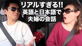 英語と日本語のバイリンガルの夫婦会話|リアルすぎる国際結婚の会話|英会話|日本語字幕付き
