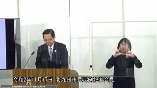 令和2年11月17日市長定例記者会見
