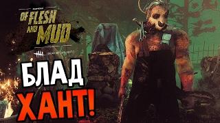 Dead by Daylight - БЛАД ХАНТ!