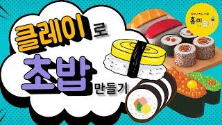 [홈미홈미] 클레이로 초밥 만들기/ 미술놀이/ 클레이/…