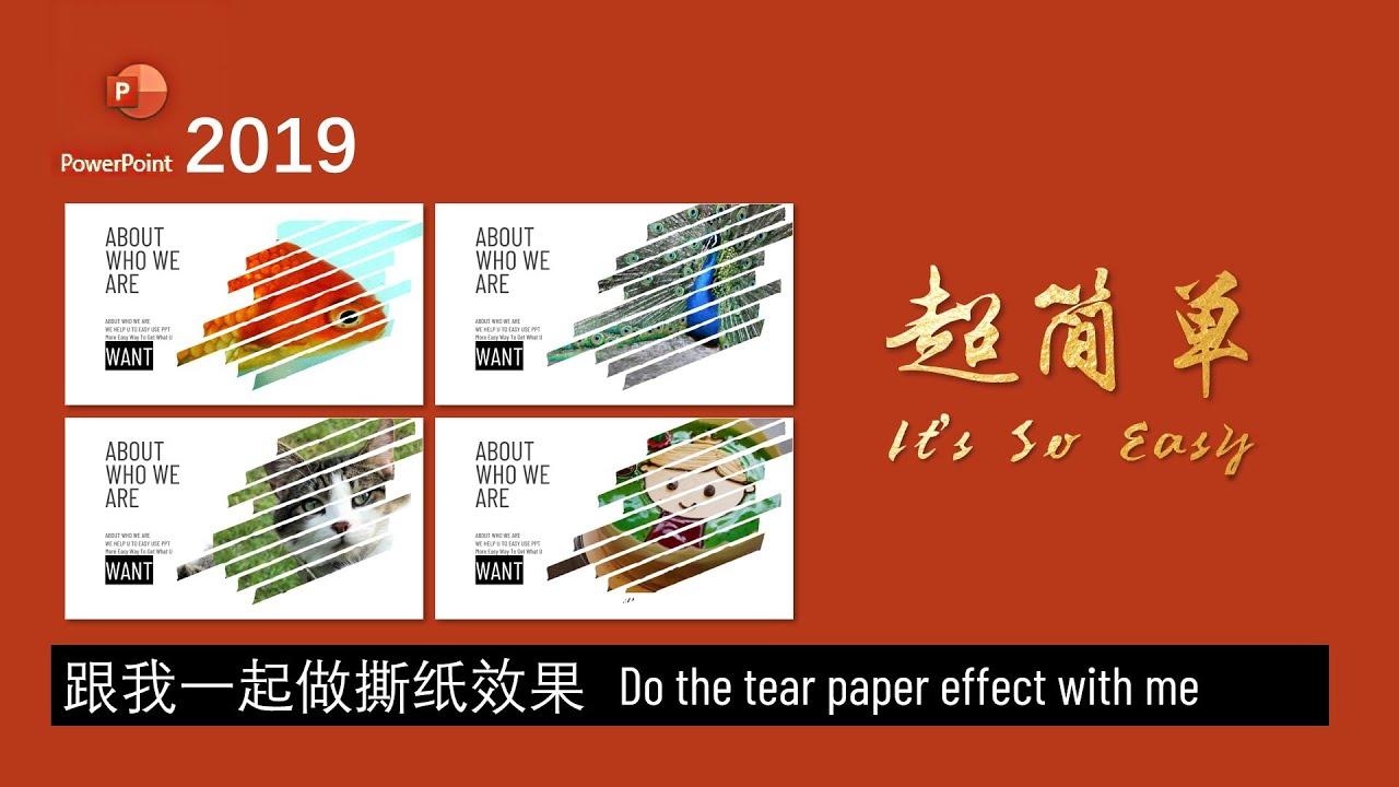 跟我一起做撕紙效果PPT(PowerPoint)Do the tearing paper effect PPT with me