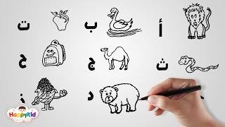 تعلم الابجديه العربية بالرسم الكرتونى   Drawing Arabic Alphabet