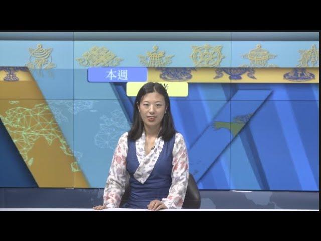 《本週西藏》第245期 2021年07月20日 Tibet This Week: Chinese