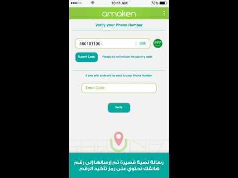 تحديد أماكن المتصل من رقم جوال التطبيقات على Google Play