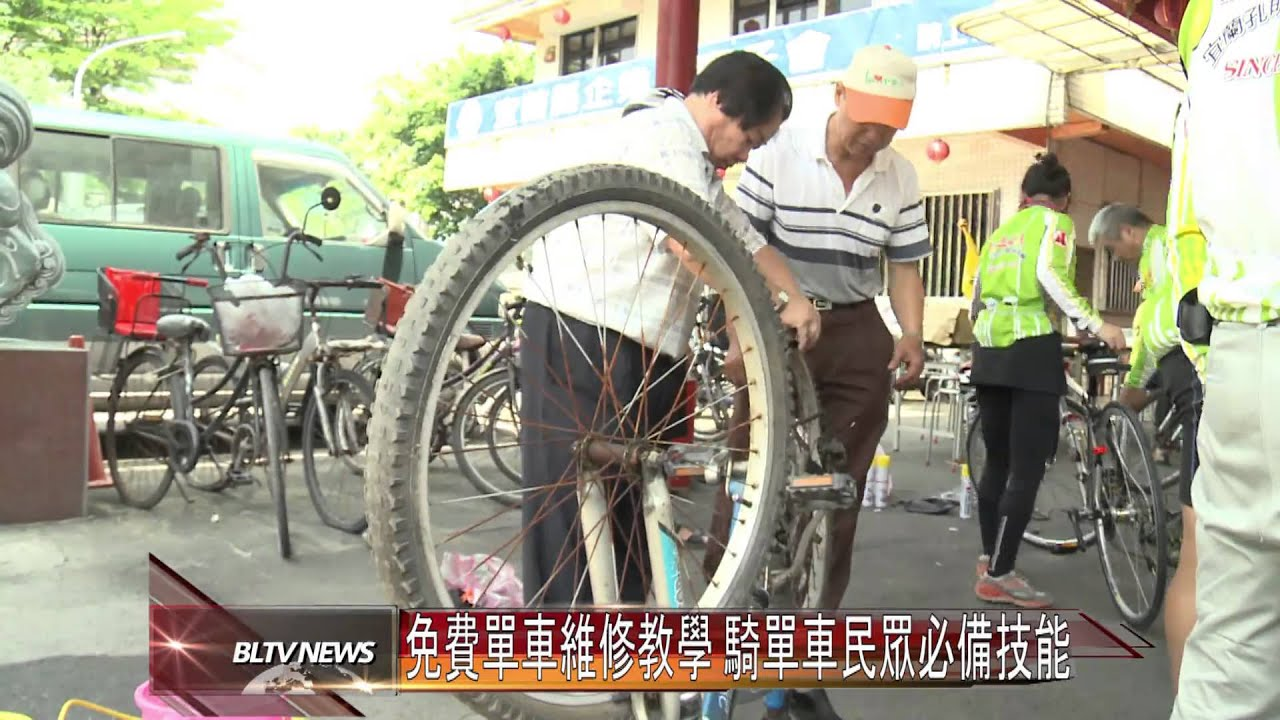 20130801 免費單車維修教學 騎單車民眾必備技能 - YouTube
