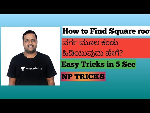 Square root in 5 Seconds (Kannada) | fast track maths by Naveen Prasad