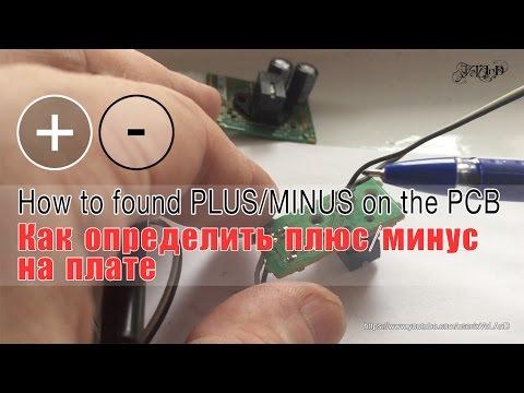 How to found PLUS/MINUS (GND) on the PCB | Как определить плюс/минус на плате