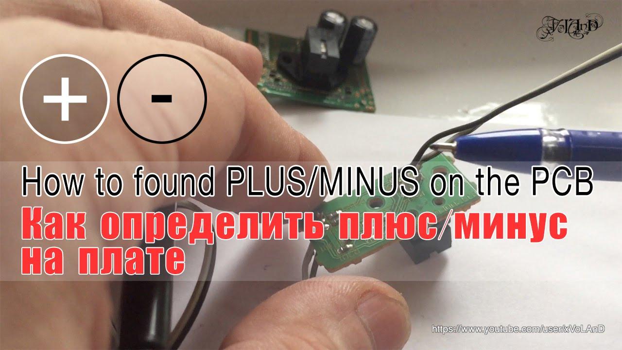 How to found PLUS/MINUS (GND) on the PCB   Как определить плюс/минус на плате