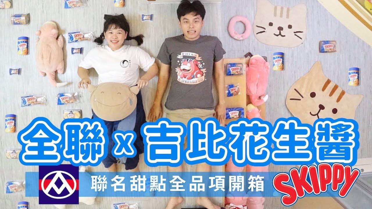 全聯 x SKIPPY吉比花生醬系列!10款甜點全品項開箱 ︎古娃娃WawaKu - YouTube