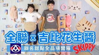 全聯 x SKIPPY吉比花生醬系列!10款甜點全品項開箱❤︎古娃娃WawaKu