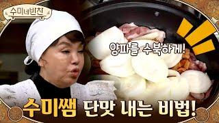 ▶묵은지 돼지양파 두루치기 | 양파를 수북이 얹어서 단맛을 낸 수미쌤의 비법!#수미네반찬 | soomisid…