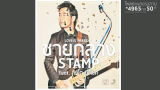 stamp-ชายกลาง-ft-สิงโต-นำโชค-official-audio