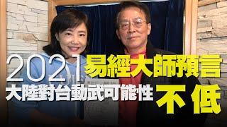 '20.12.31【觀點│尹乃菁時間】劉君祖談《從易經解金剛經》