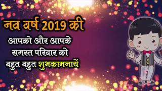 Latest New Year whatsapp status Happy new year 2019 Status best New Year status 2019
