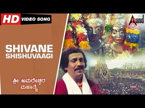 Sri Amareshwara Mahatme| Shivane Shishuvaagi| Kannada Video Song Abhijith,Ujwal,Rakesh | Maalathi