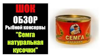 """ШОК ОБЗОР  Рыбной консервы """"Семга натуральная, кусочки"""""""