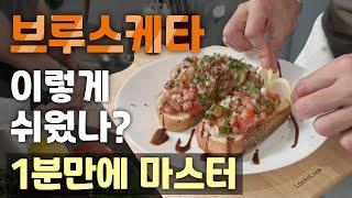 이태리 음식이 이렇게 쉬웠나?! 초간단 간편식 브루스케…