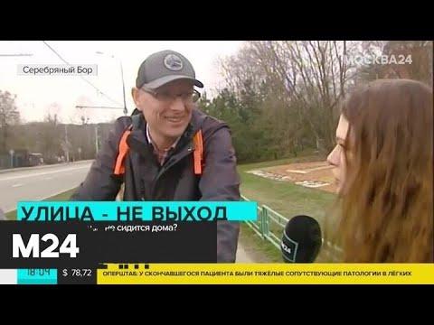 Москвичи нарушают режим самоизоляции - Москва 24