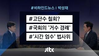 [비하인드 뉴스] 고단수 철회? / 국회의