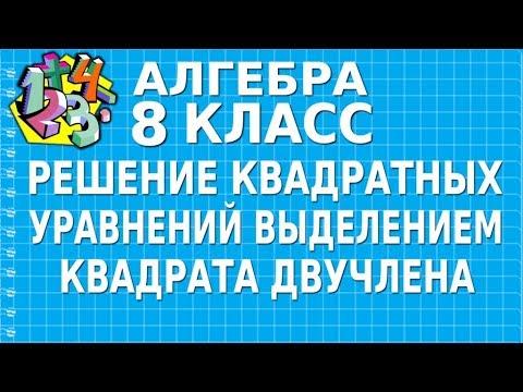 РЕШЕНИЕ КВАДРАТНЫХ УРАВНЕНИЙ ВЫДЕЛЕНИЕМ КВАДРАТА ДВУЧЛЕНА. Видеоурок | АЛГЕБРА 8 класс