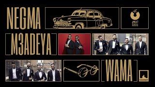 Wama –  Negma M3adeya (Official Lyric Video) واما – نجمة معدية