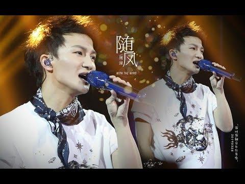 「周深 Zhou Shen」20190328《随风 With The Wind》Live Fancam 饭拍 高音质高画质 Eng/Mandarin Sub 双语字幕