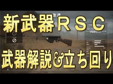 【BF1】新武器RSCの性能解説!立ち回りもあるよ! 【実況】