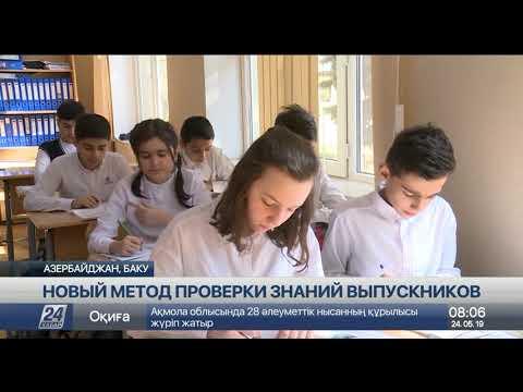Новый метод проверки знаний выпускников применили в Азербайджане